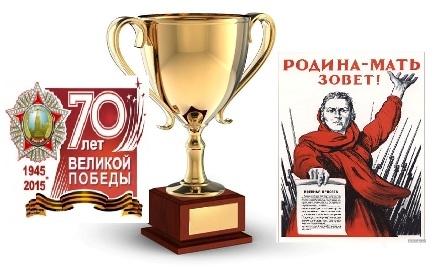 Кубок Победы 2015